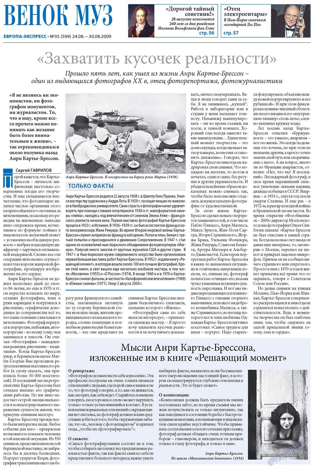 Европа экспресс (газета). 2009 год, номер 35, стр. 15