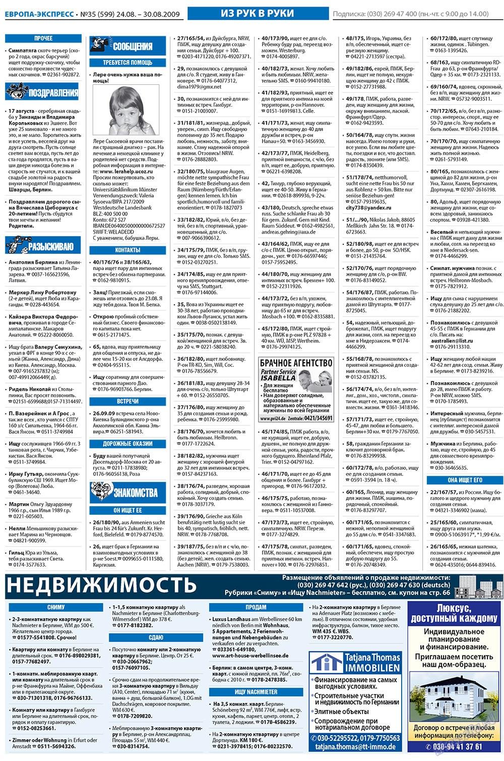 Европа экспресс (газета). 2009 год, номер 35, стр. 20