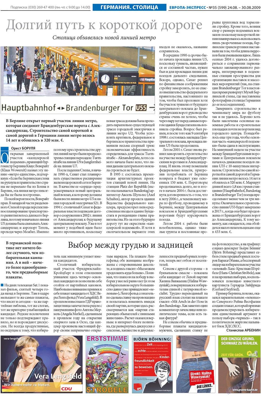 Европа экспресс (газета). 2009 год, номер 35, стр. 6