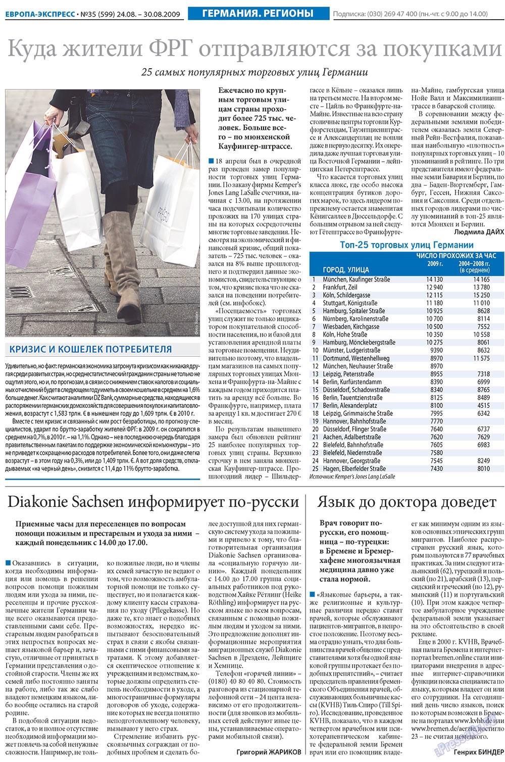 Европа экспресс (газета). 2009 год, номер 35, стр. 7