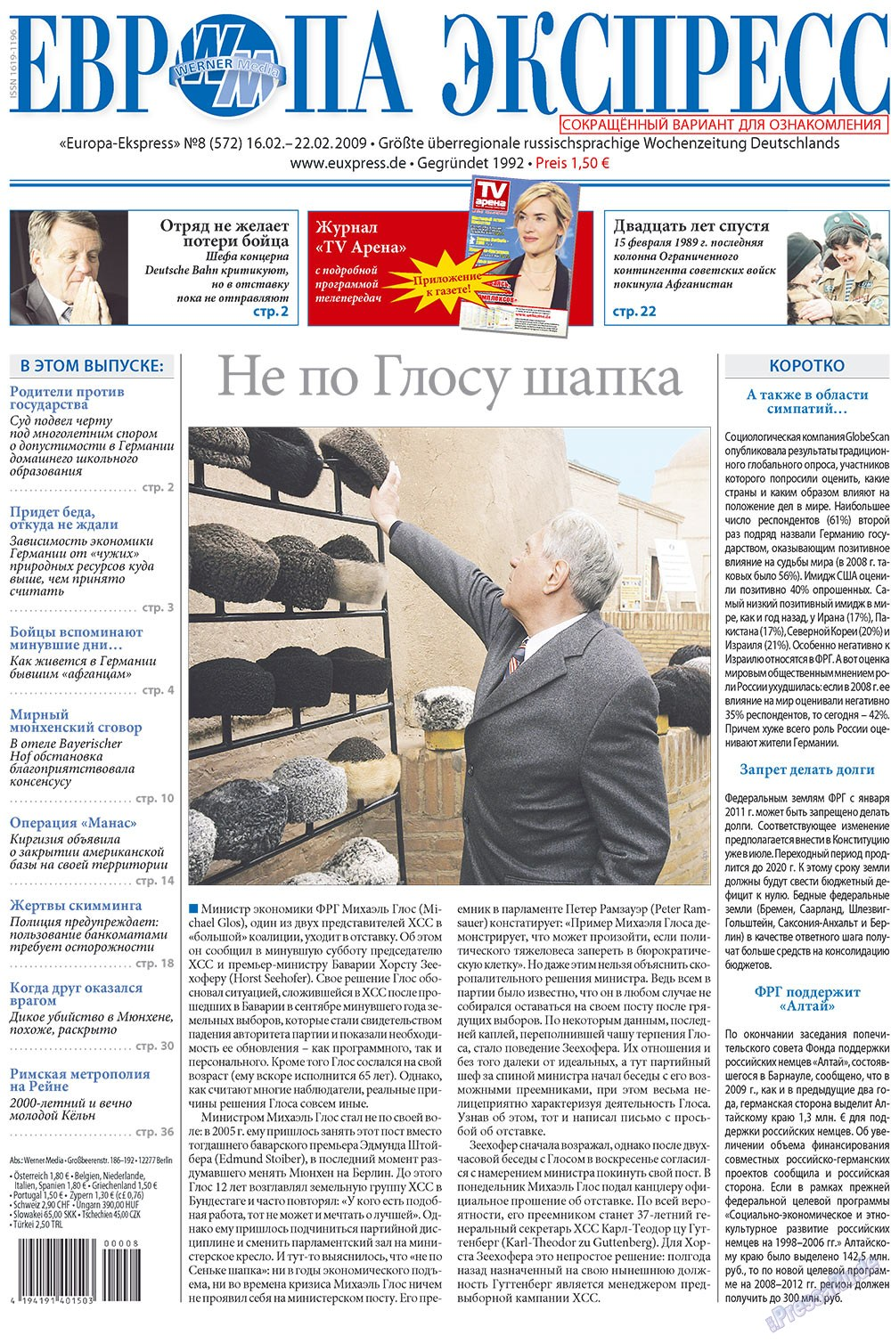 Европа экспресс (газета). 2009 год, номер 8, стр. 1