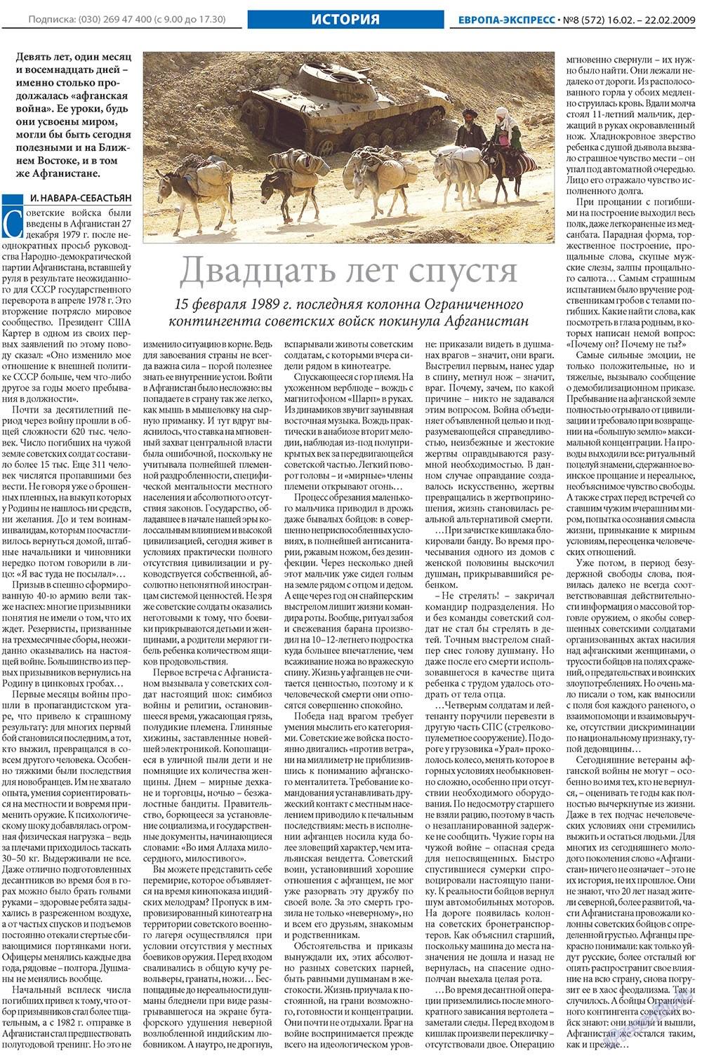 Европа экспресс (газета). 2009 год, номер 8, стр. 15