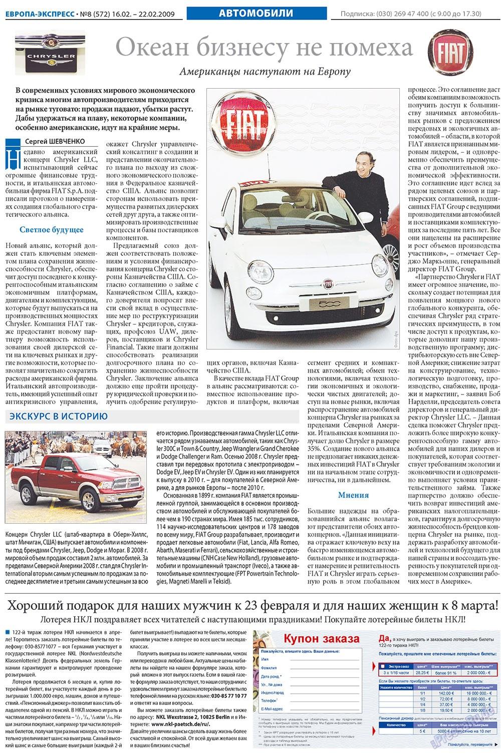 Европа экспресс (газета). 2009 год, номер 8, стр. 16
