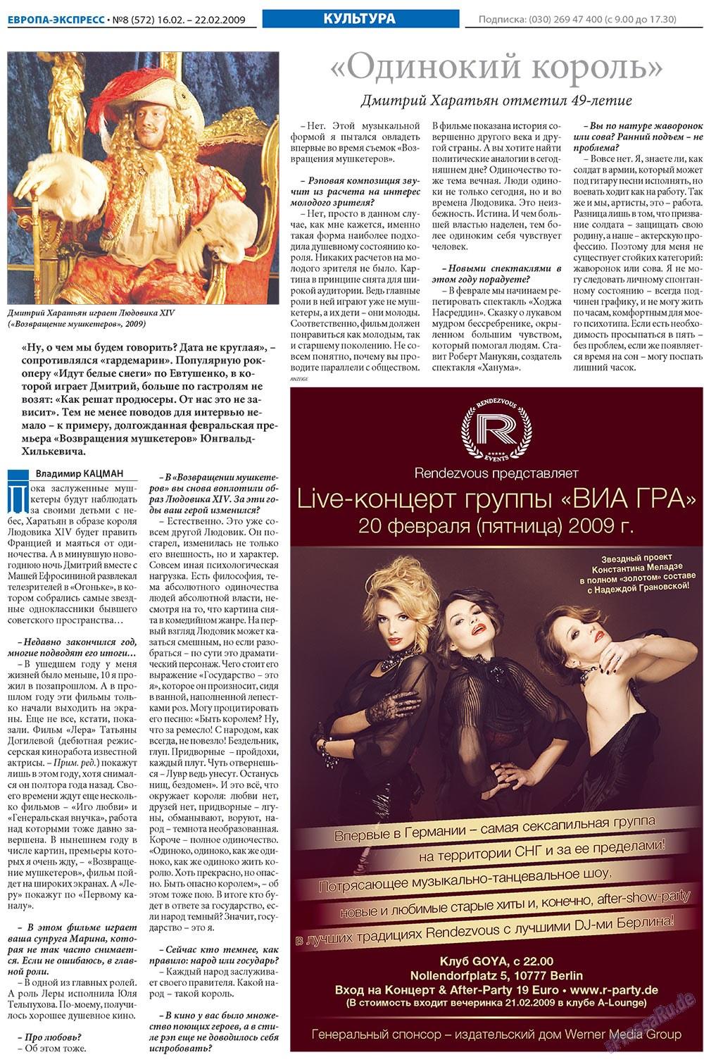 Европа экспресс (газета). 2009 год, номер 8, стр. 18