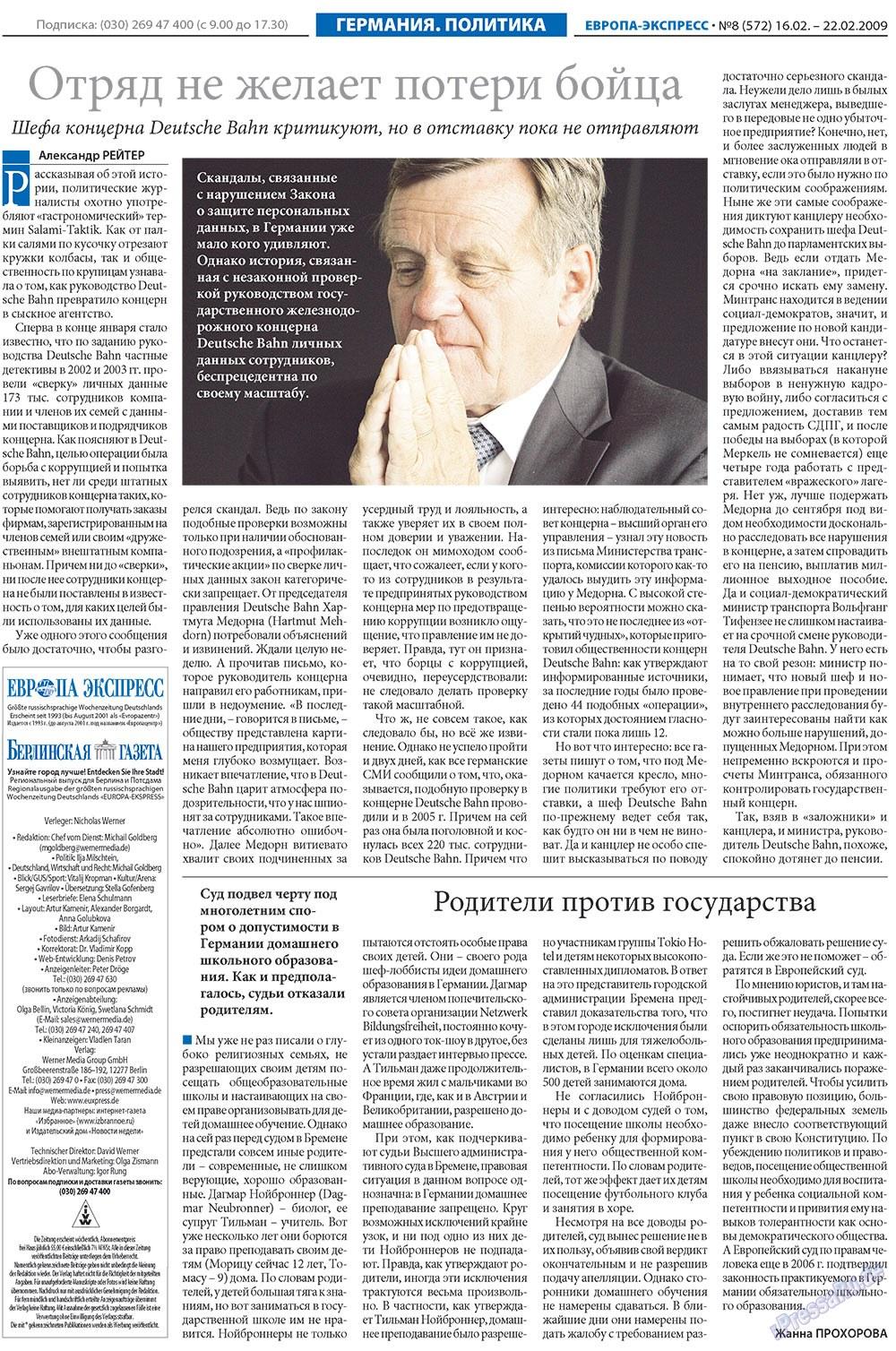 Европа экспресс (газета). 2009 год, номер 8, стр. 2