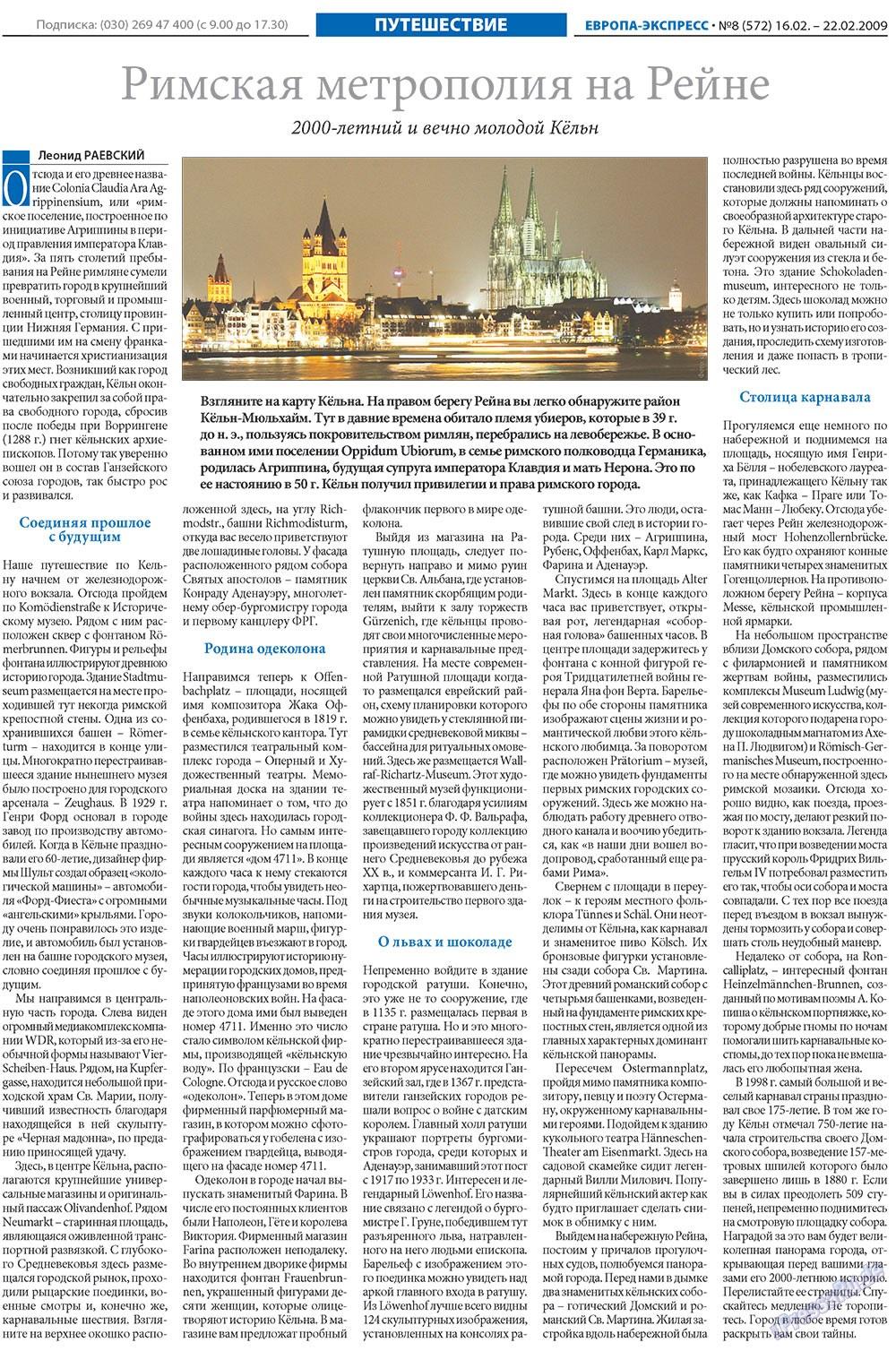 Европа экспресс (газета). 2009 год, номер 8, стр. 22