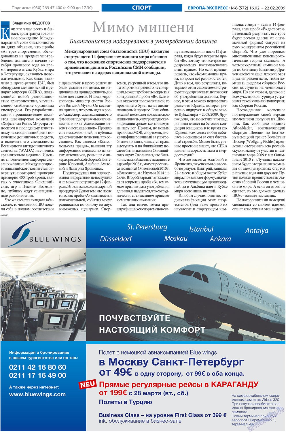 Европа экспресс (газета). 2009 год, номер 8, стр. 24