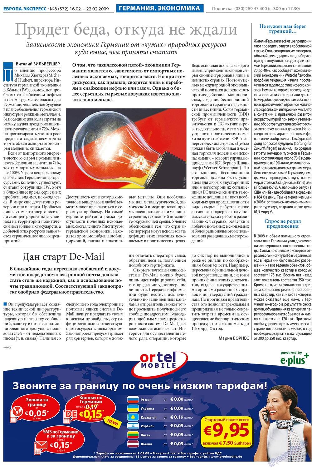 Европа экспресс (газета). 2009 год, номер 8, стр. 3