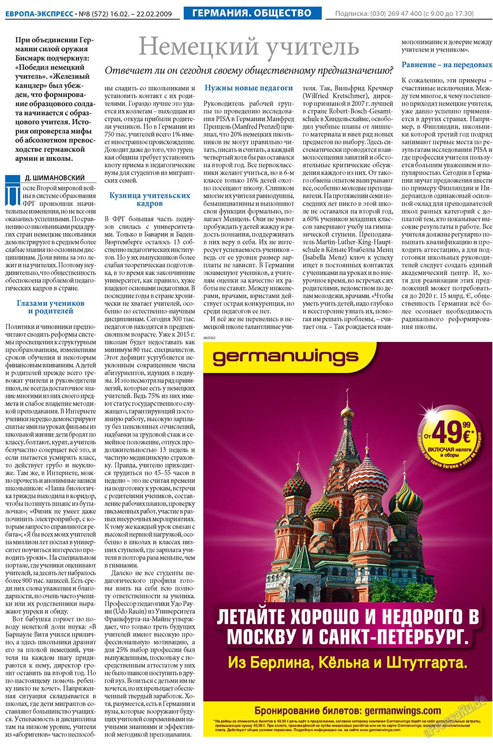 Европа экспресс (газета). 2009 год, номер 8, стр. 5