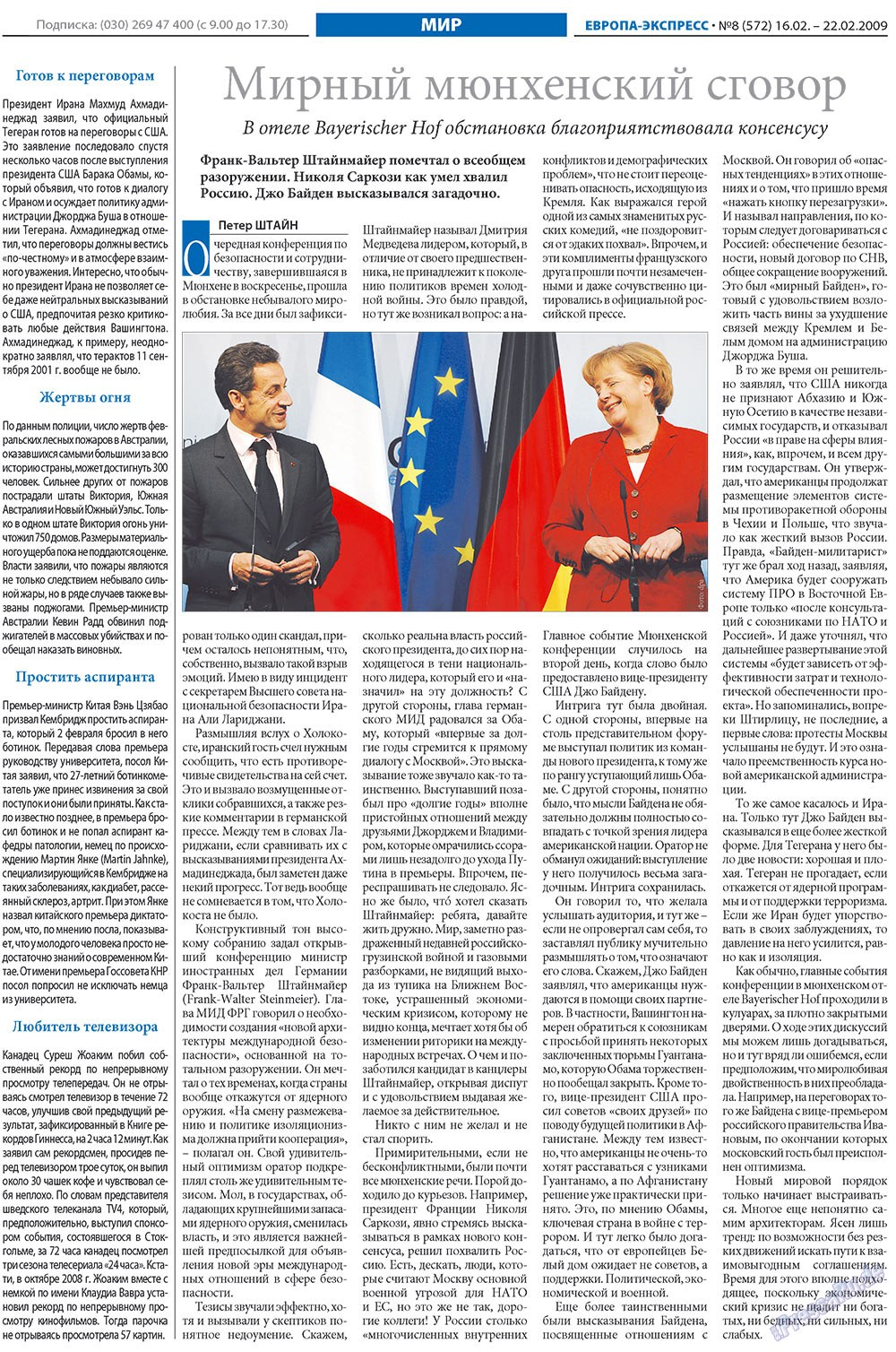 Европа экспресс (газета). 2009 год, номер 8, стр. 8