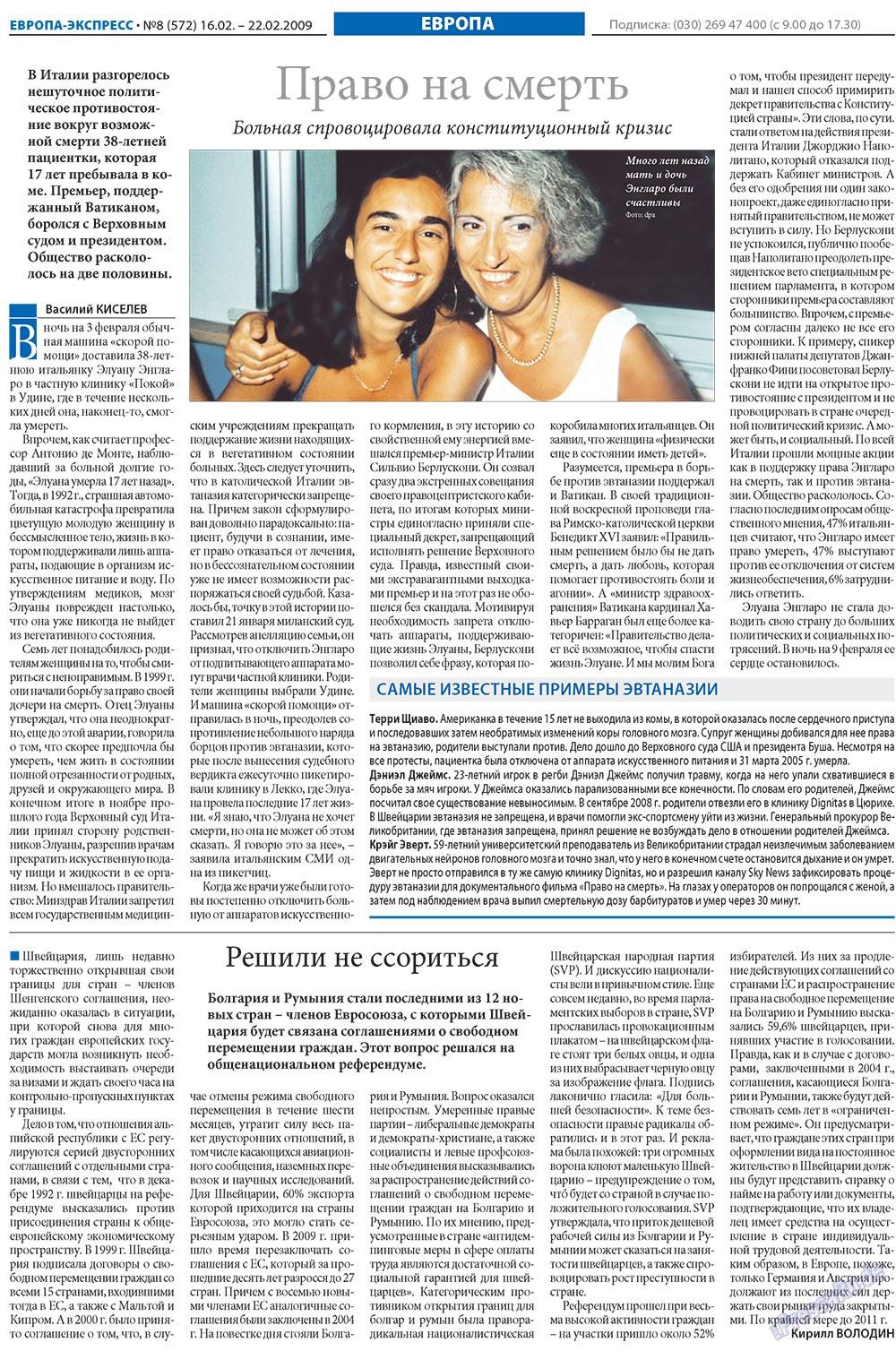 Европа экспресс (газета). 2009 год, номер 8, стр. 9