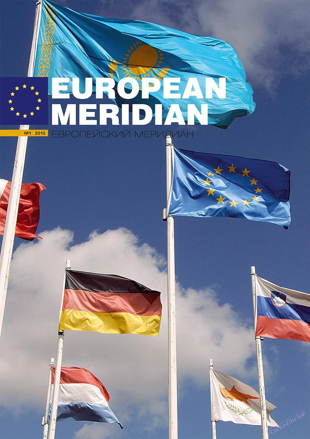 Европейский меридиан (журнал). 2010 год, номер 1, стр. 1