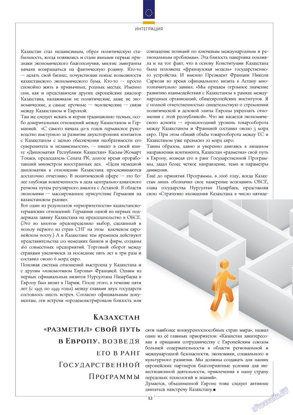 Европейский меридиан (журнал). 2010 год, номер 1, стр. 14