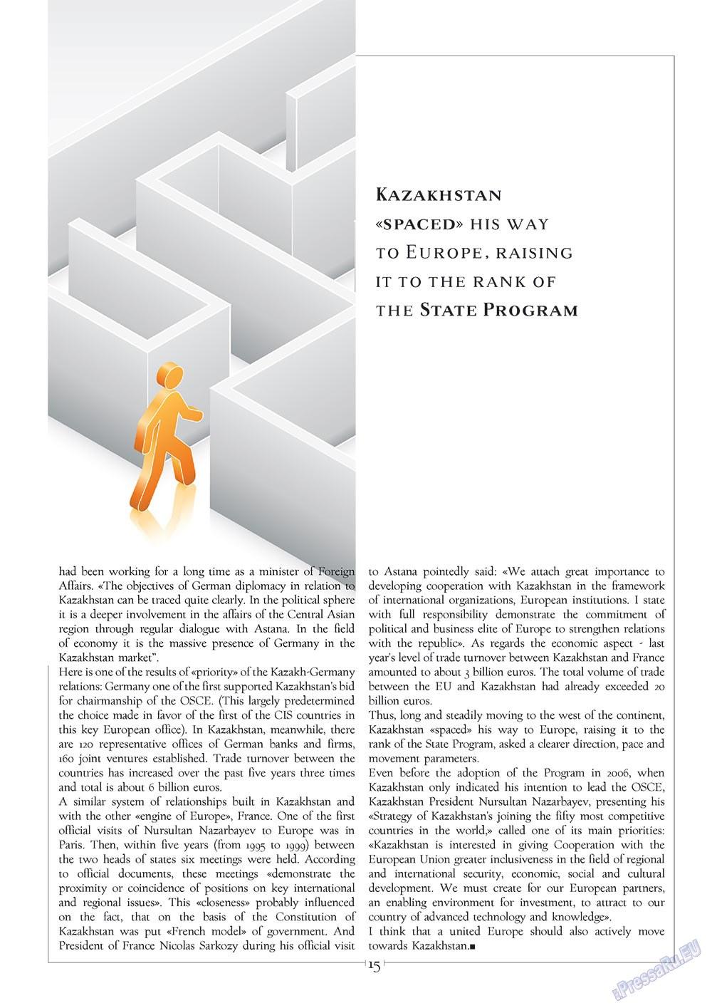 Европейский меридиан (журнал). 2010 год, номер 1, стр. 17