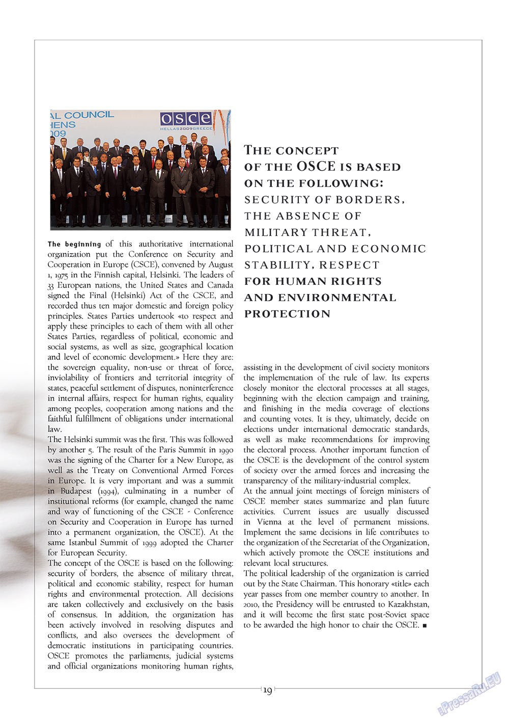 Европейский меридиан (журнал). 2010 год, номер 1, стр. 21