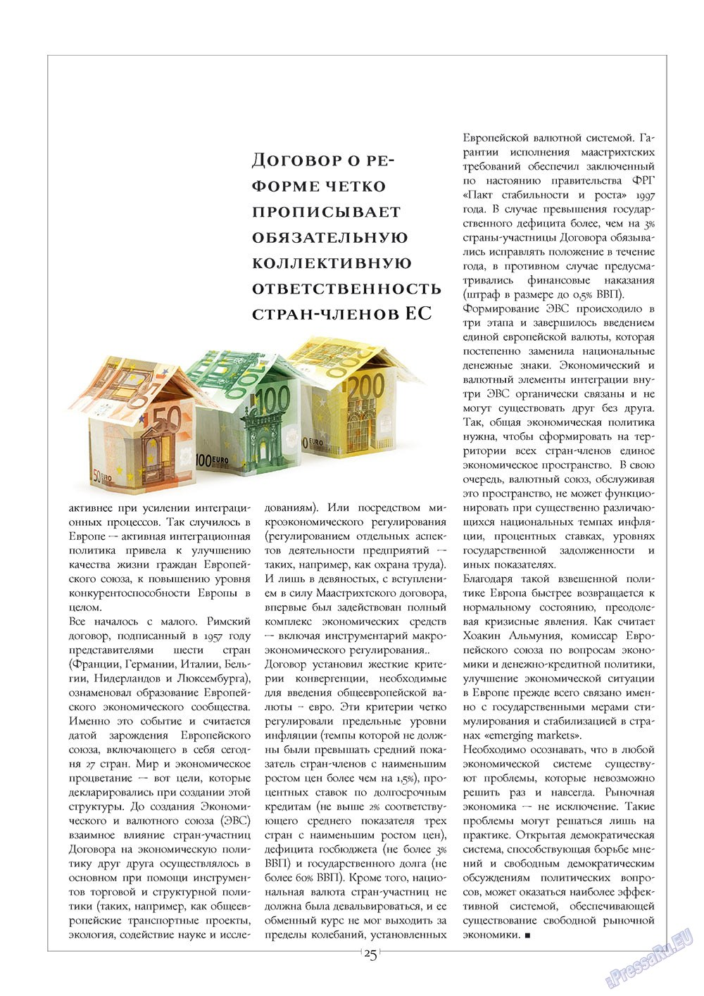 Европейский меридиан (журнал). 2010 год, номер 1, стр. 27
