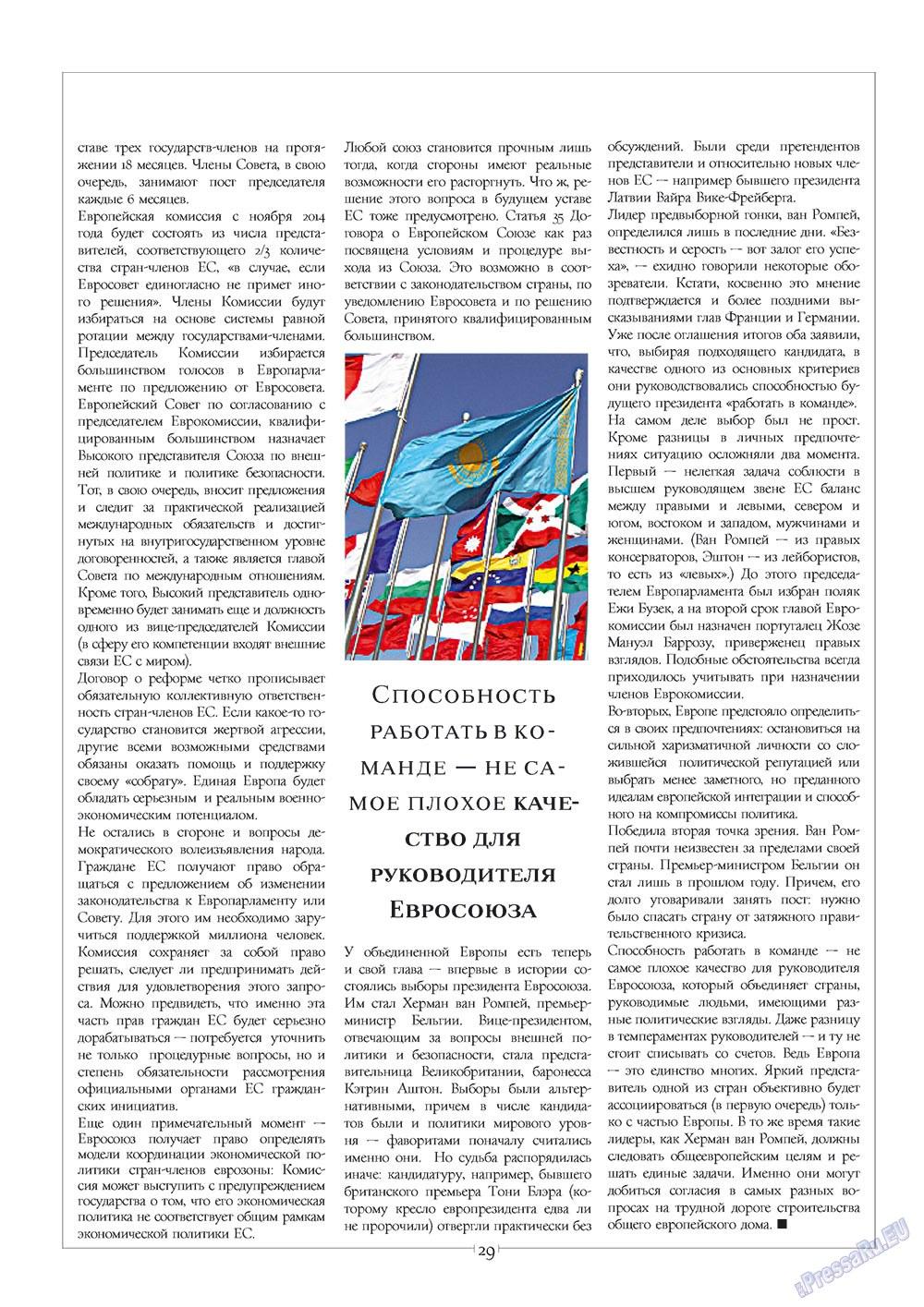 Европейский меридиан (журнал). 2010 год, номер 1, стр. 31