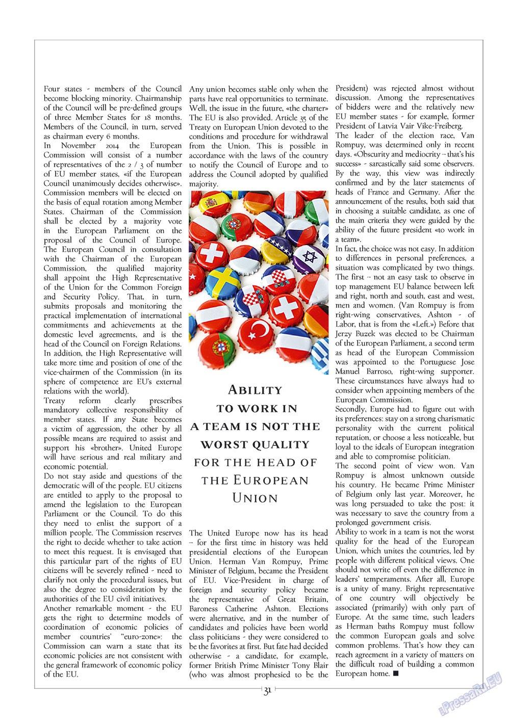 Европейский меридиан (журнал). 2010 год, номер 1, стр. 33