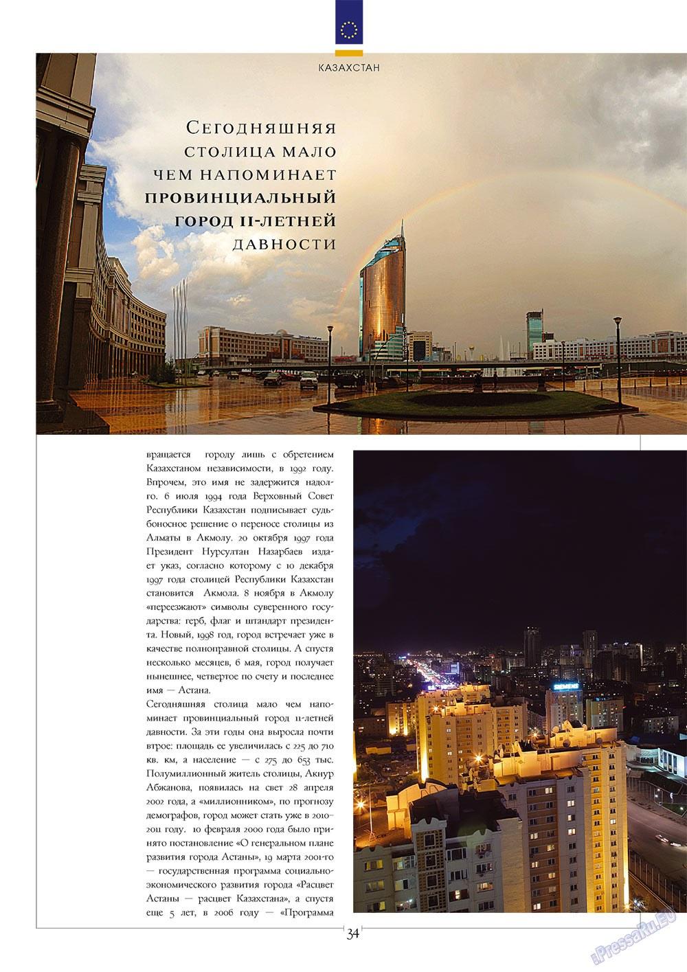 Европейский меридиан (журнал). 2010 год, номер 1, стр. 36