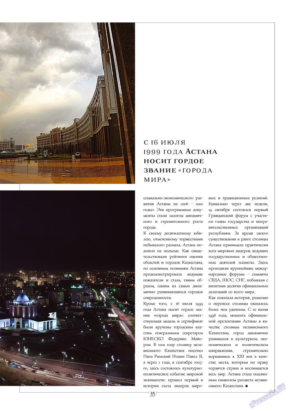 Европейский меридиан (журнал). 2010 год, номер 1, стр. 37