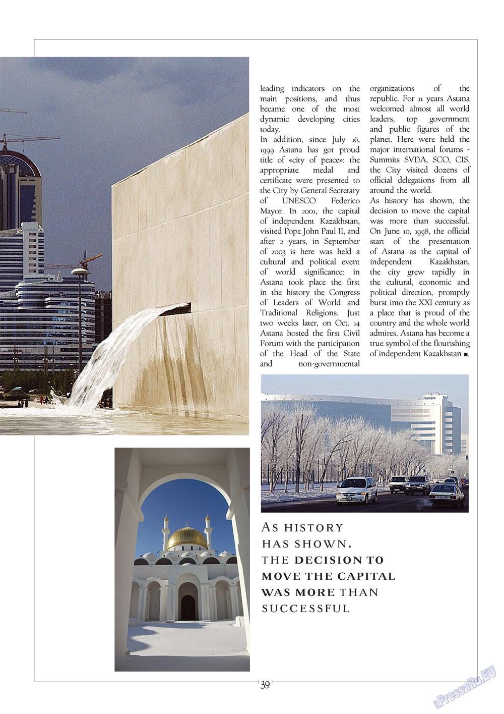 Европейский меридиан (журнал). 2010 год, номер 1, стр. 41