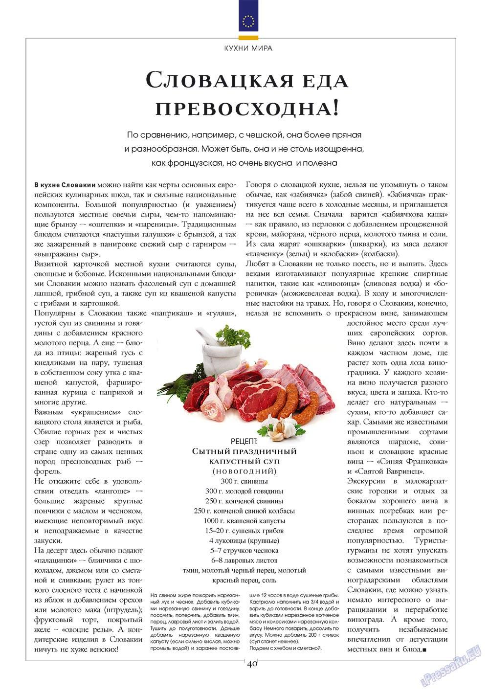 Европейский меридиан (журнал). 2010 год, номер 1, стр. 42