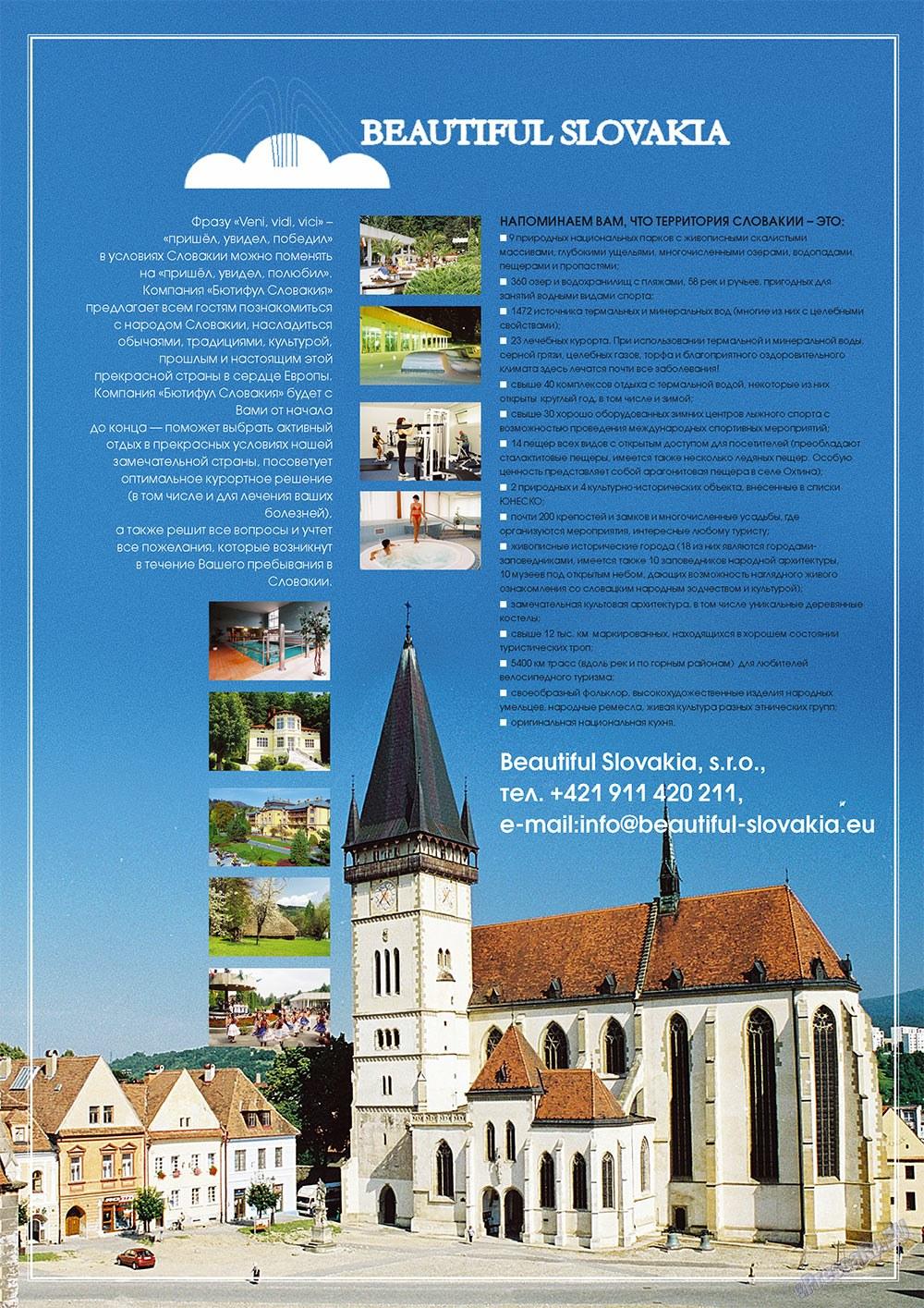 Европейский меридиан (журнал). 2010 год, номер 1, стр. 44