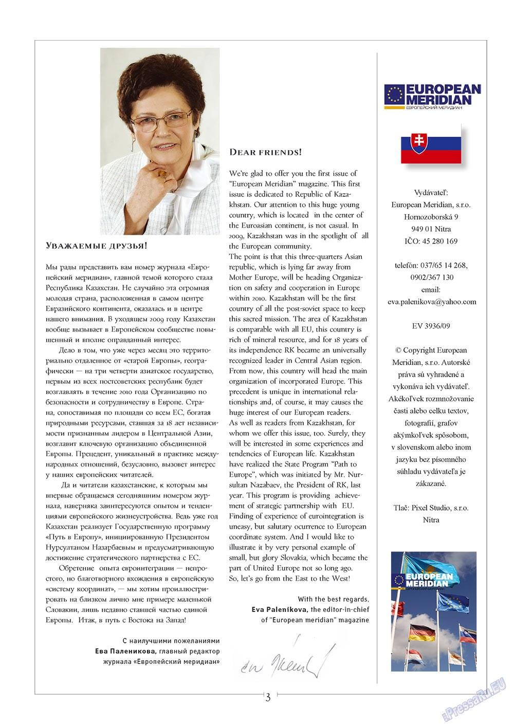 Европейский меридиан (журнал). 2010 год, номер 1, стр. 5