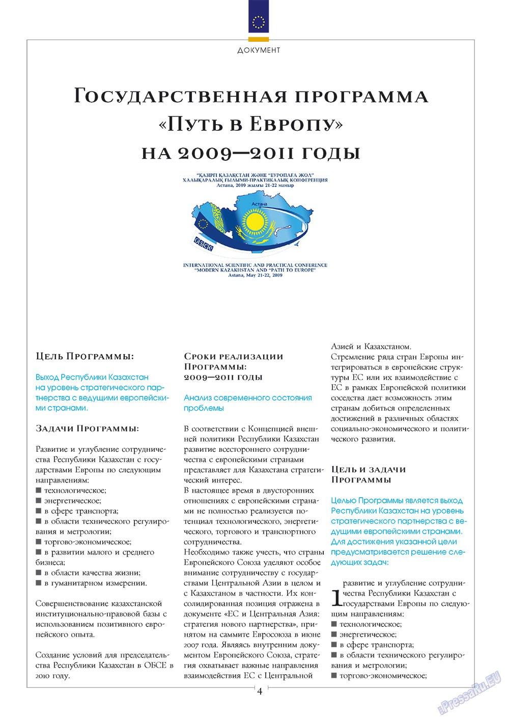 Европейский меридиан (журнал). 2010 год, номер 1, стр. 6