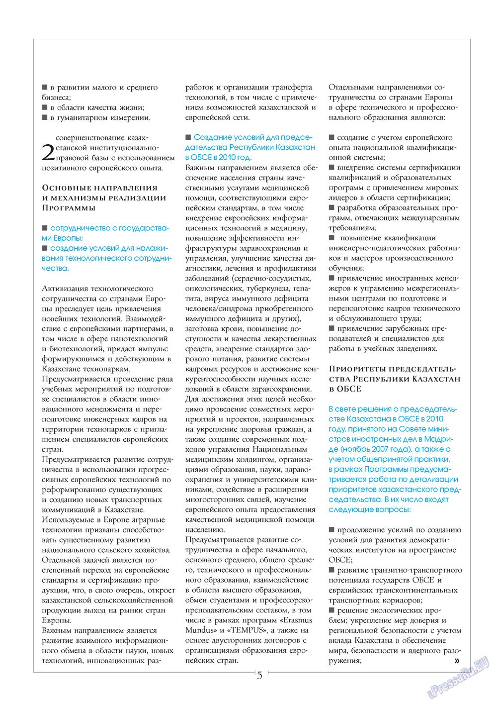 Европейский меридиан (журнал). 2010 год, номер 1, стр. 7
