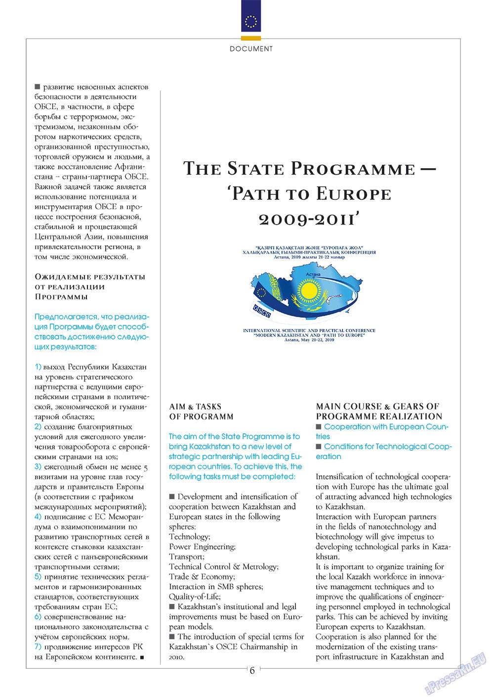 Европейский меридиан (журнал). 2010 год, номер 1, стр. 8