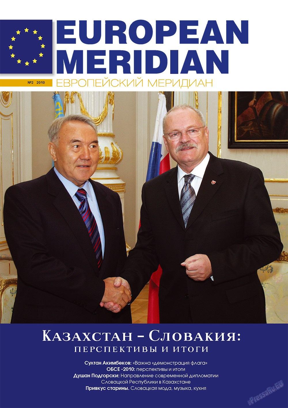 Европейский меридиан (журнал). 2010 год, номер 2, стр. 1