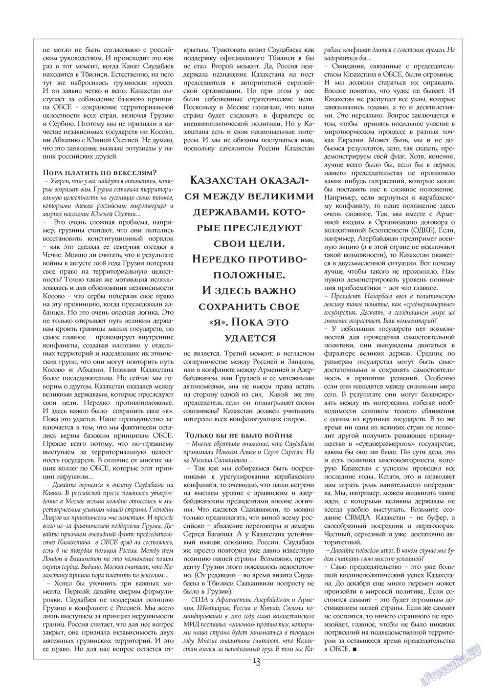 Европейский меридиан (журнал). 2010 год, номер 2, стр. 13