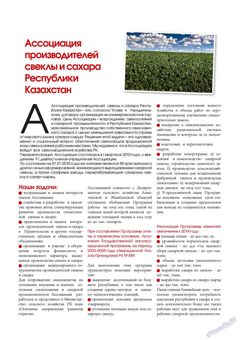 Европейский меридиан (журнал). 2010 год, номер 2, стр. 15