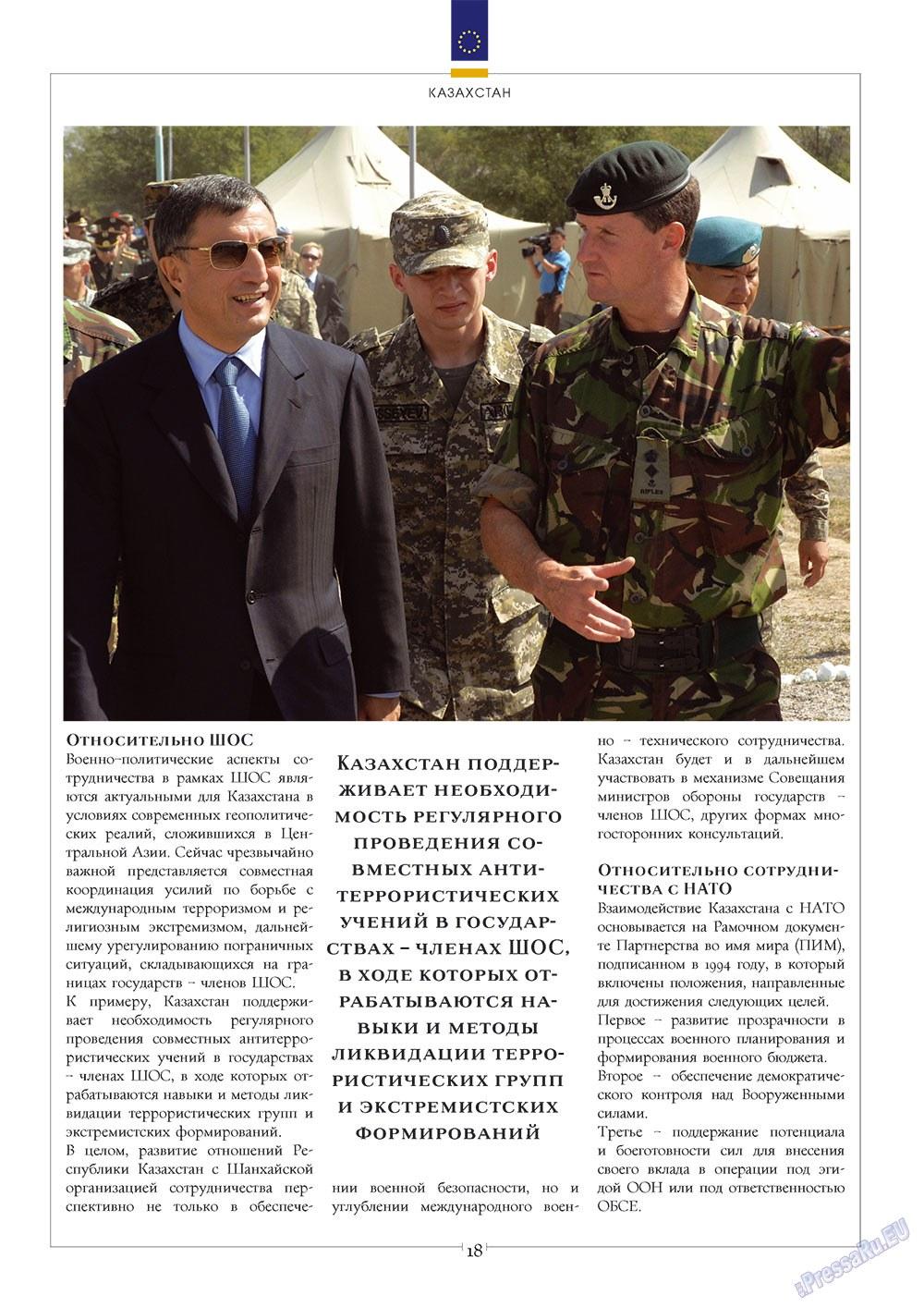 Европейский меридиан (журнал). 2010 год, номер 2, стр. 18