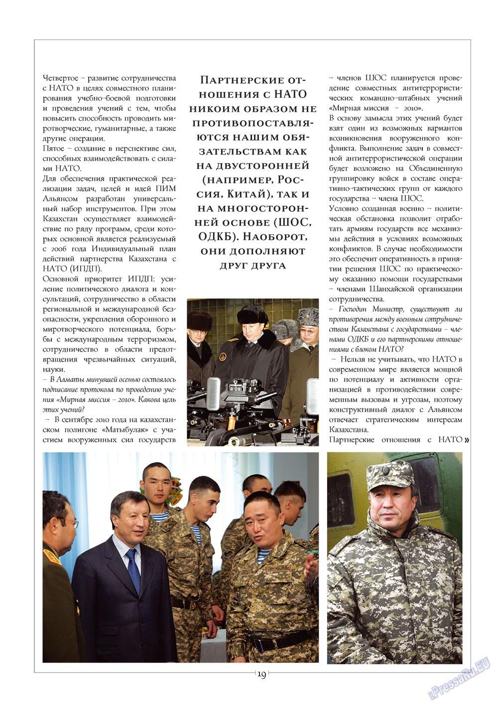 Европейский меридиан (журнал). 2010 год, номер 2, стр. 19