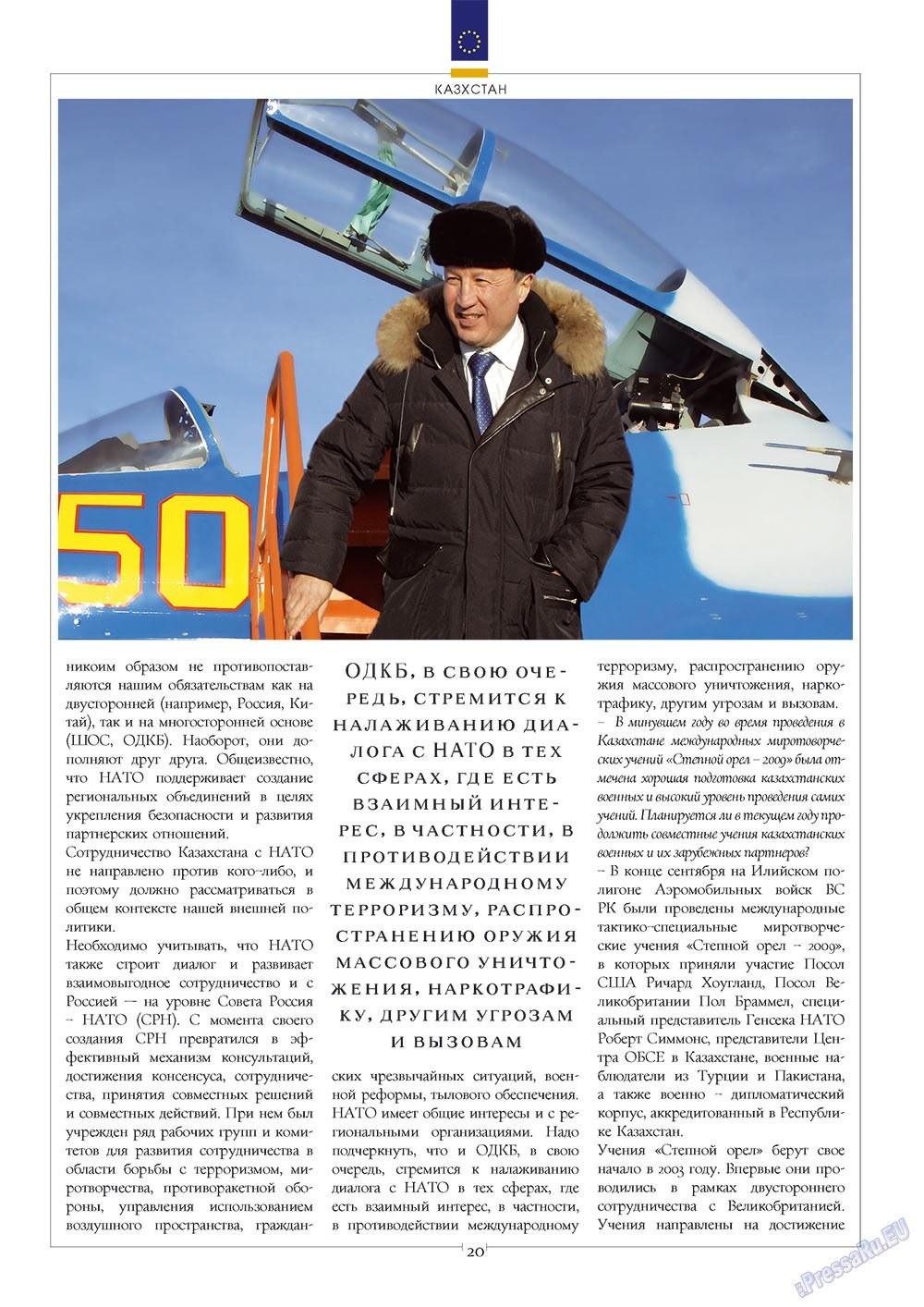 Европейский меридиан (журнал). 2010 год, номер 2, стр. 20