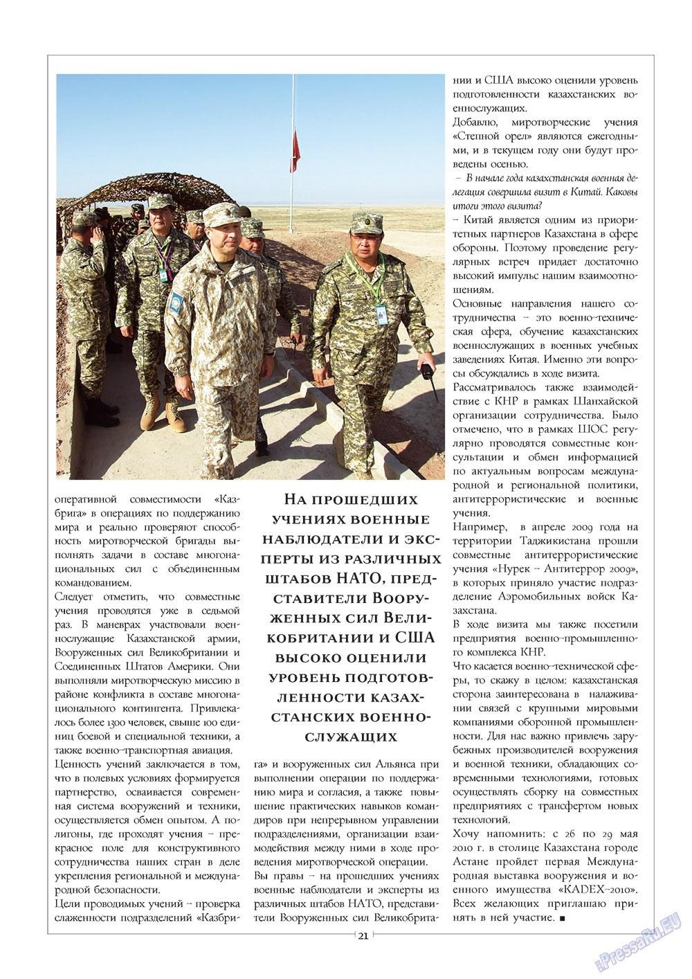 Европейский меридиан (журнал). 2010 год, номер 2, стр. 21