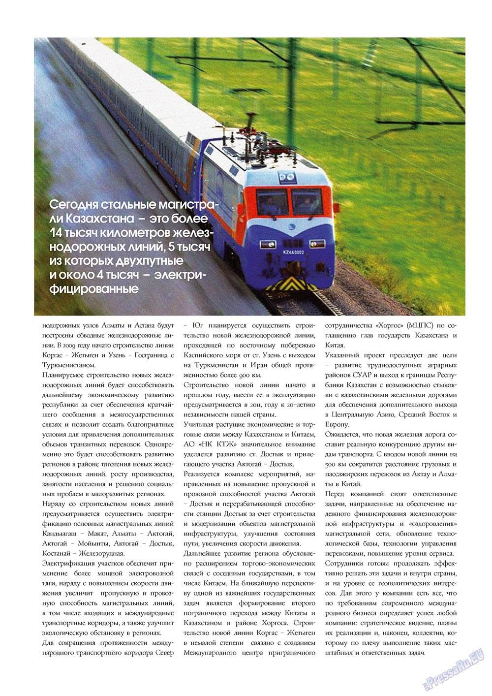 Европейский меридиан (журнал). 2010 год, номер 2, стр. 23
