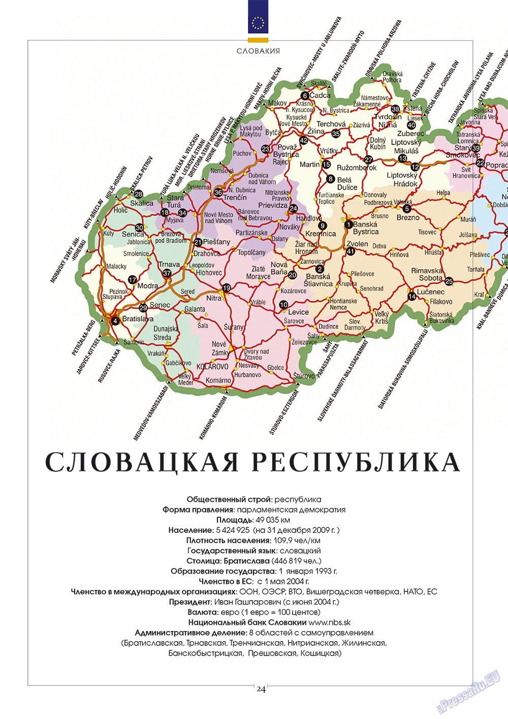 Европейский меридиан (журнал). 2010 год, номер 2, стр. 24