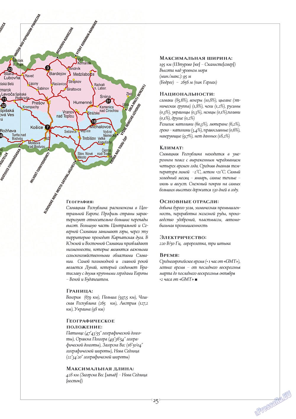 Европейский меридиан (журнал). 2010 год, номер 2, стр. 25