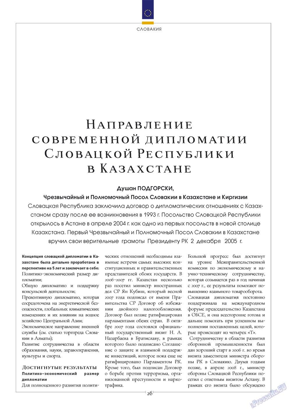 Европейский меридиан (журнал). 2010 год, номер 2, стр. 26