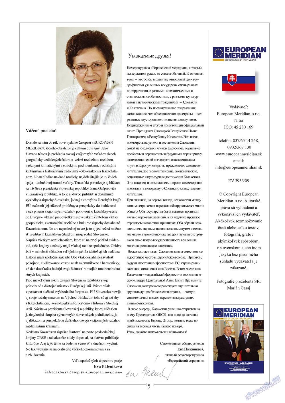 Европейский меридиан (журнал). 2010 год, номер 2, стр. 5