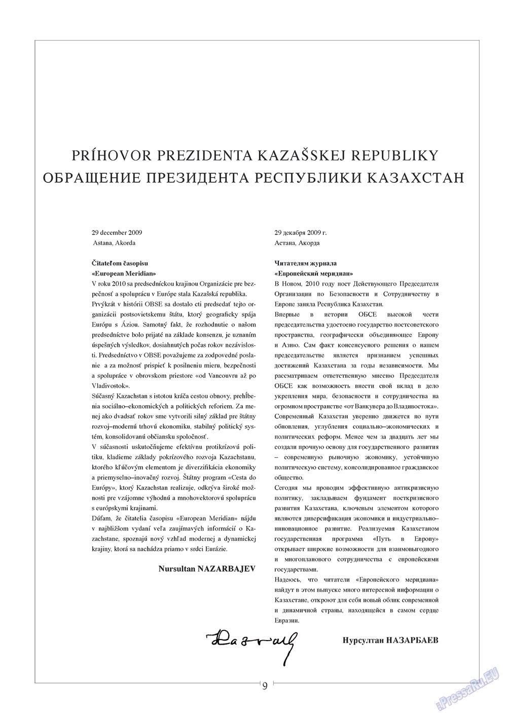 Европейский меридиан (журнал). 2010 год, номер 2, стр. 9