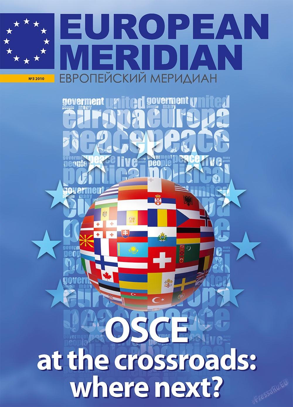 Европейский меридиан (журнал). 2010 год, номер 3, стр. 1