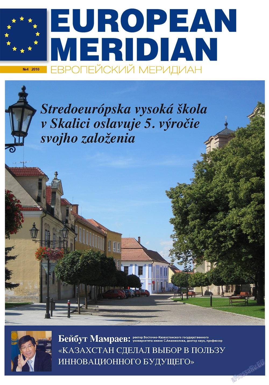 Европейский меридиан (журнал). 2010 год, номер 4, стр. 1