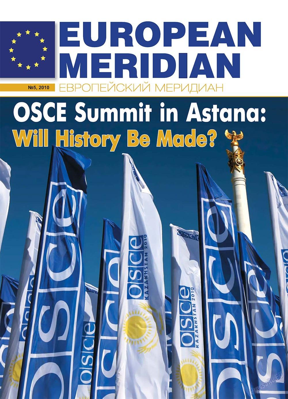 Европейский меридиан (журнал). 2010 год, номер 5, стр. 1