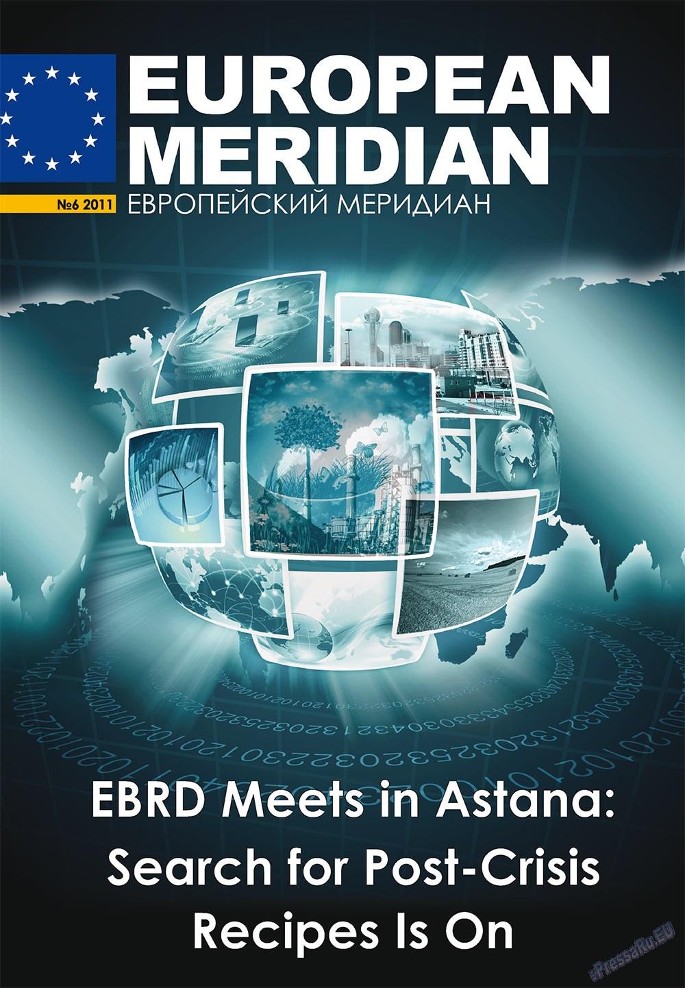 Европейский меридиан (журнал). 2011 год, номер 6, стр. 1