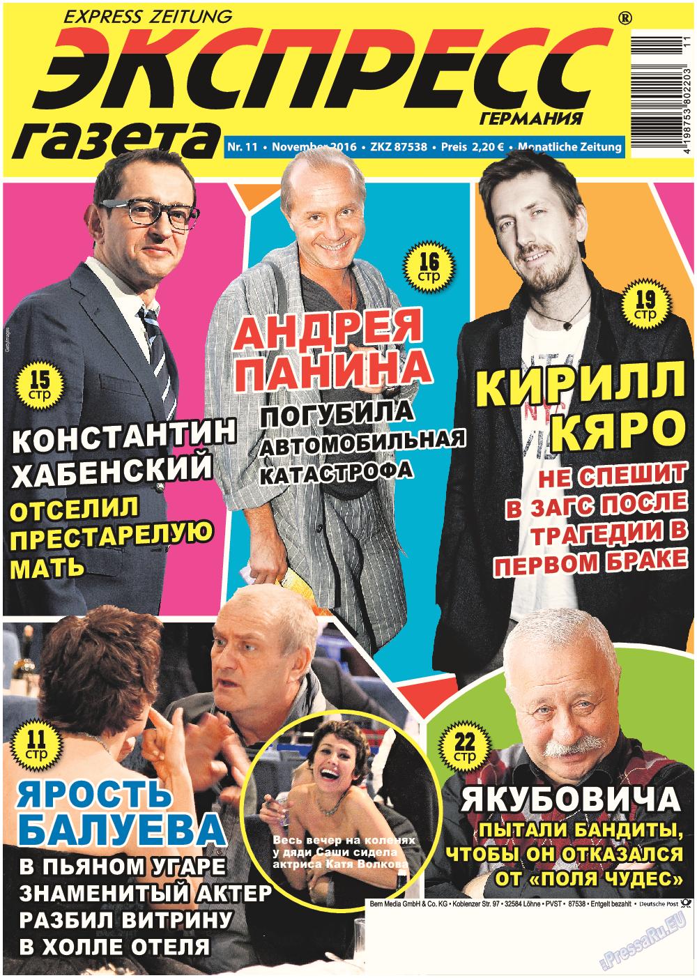 Экспресс газета (газета). 2016 год, номер 11, стр. 1