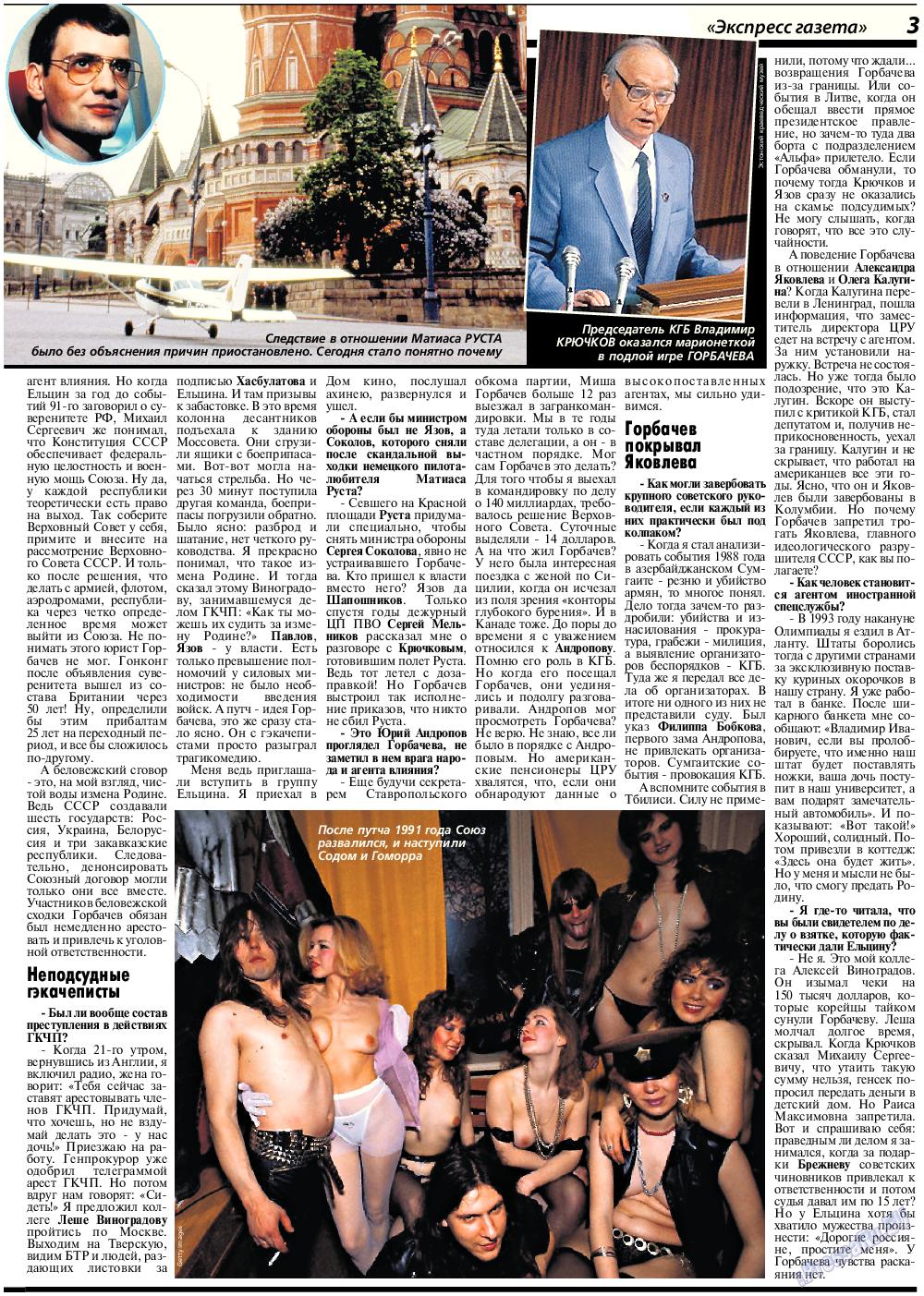 Экспресс газета (газета). 2016 год, номер 11, стр. 3